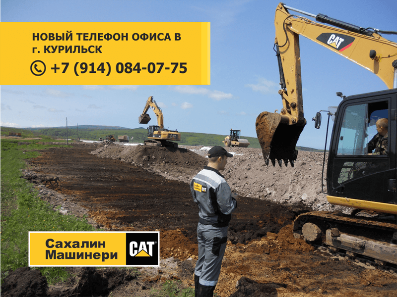 "New contact phone number of ""Sakhalin Machinery"" branch on Iturup Island"